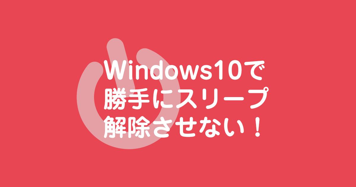 Windows10で勝手にスリープ解除させない!