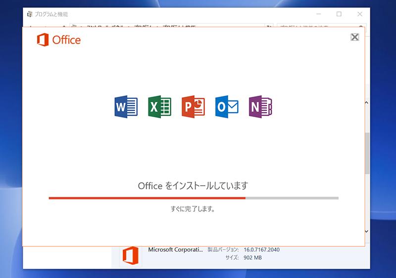 Outlook 2016 復旧方法 その2