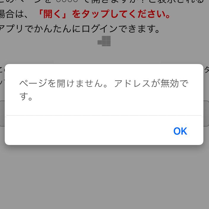 ページを開けません。アドレスが無効です。
