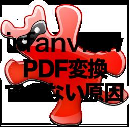 irfanviewでPDF変換できない原因